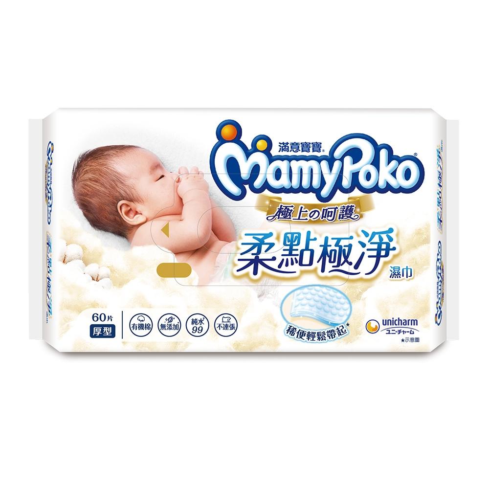 滿意寶寶 極上の呵護柔點極淨濕巾 厚型補充包(60入x12包/箱)