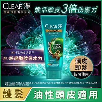 CLEAR淨 植萃頭皮煥活精華護髮乳 控油淨化型300ML