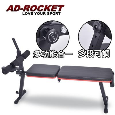 AD-ROCKET 多段可調複合式重訓床 (PRO升級款) 重訓椅 仰臥版 舉重床
