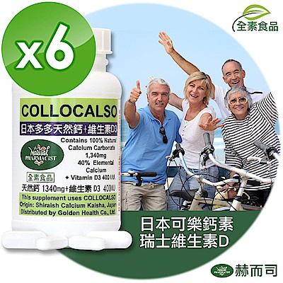 赫而司 多多鈣錠+維生素D(60顆/罐*6罐組)