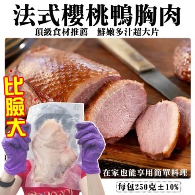 比臉大法式櫻桃鴨胸肉3包(每包約250g)