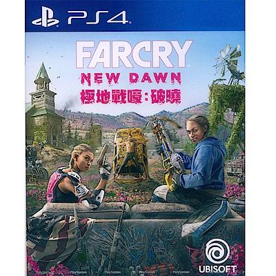 極地戰嚎:破曉 Far Cry:New Dawn - PS4 中英文亞版