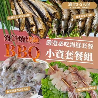 (滿888免運)顧三頓-海鮮BBQ燒烤趣 小資套組x1組(每組約3-5人份)