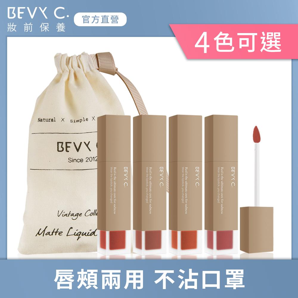 BEVY C. 經典微醺柔霧光唇釉 5g-4色可選