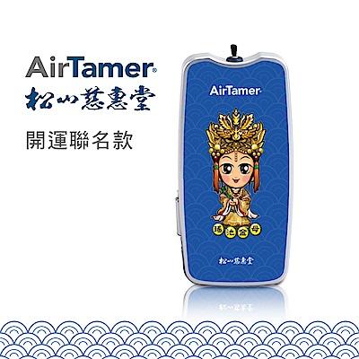 美國AirTamer 個人負離子空氣清淨機A310─藍(松山慈惠堂開運聯名款)