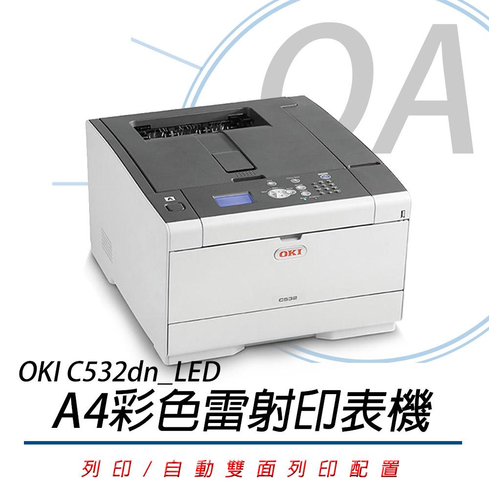 OKI C532dn LED A4 彩色 雷射 印表機