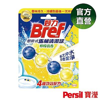 Bref 妙力 懸掛式馬桶清潔球50g-檸檬