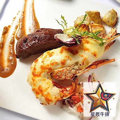 (台北)星辰牛排 旗艦套餐單人券(2張)