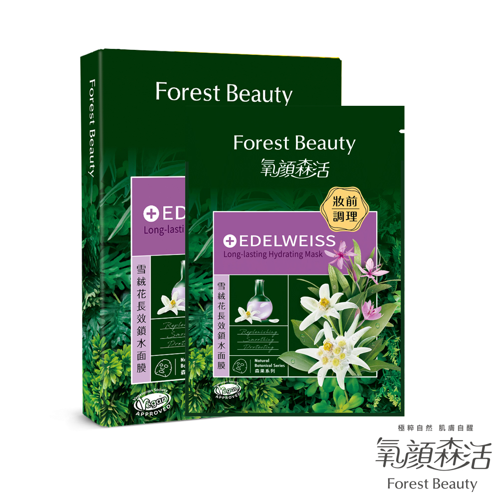 氧顏森活 Forest Beauty 雪絨花長效鎖水面膜盒裝(3片入)