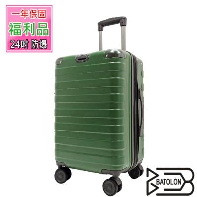 (福利品  24吋)  星戀曲TSA鎖加大PC防爆硬殼箱/行李箱 (5色任選)