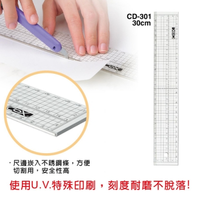 COX三燕 30cm 切割尺 CD-301