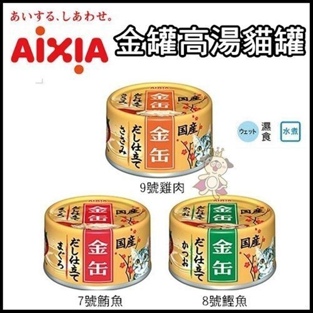 [24罐]日本Aixia 愛喜雅《金罐高湯》三種口味,高湯貓罐-70g