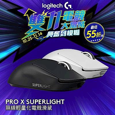 羅技 PRO X SUPERLIGHT 無線輕量化電競滑鼠