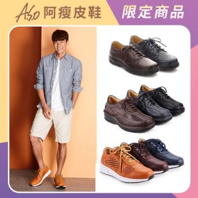 A.S.O 紳士休閒鞋(四款任選)