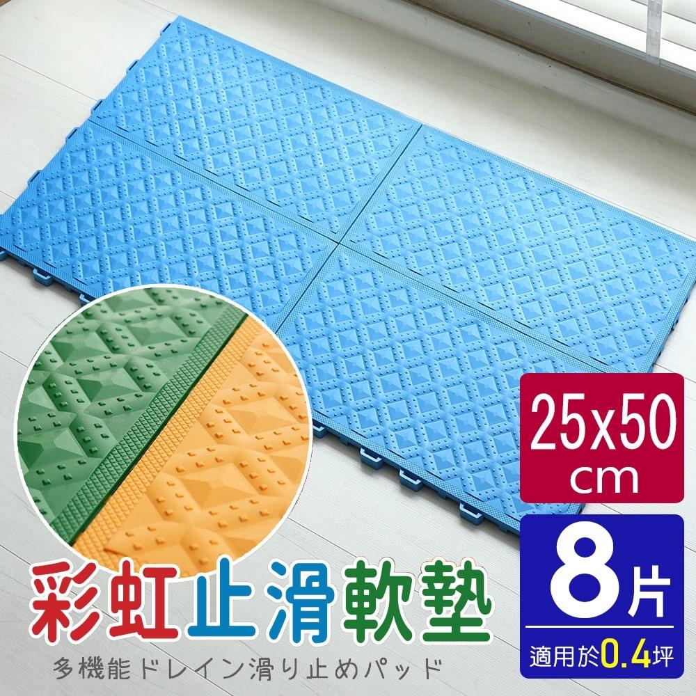 【AD德瑞森】多彩軟墊/防滑板/止滑板(8片裝-適用0.4坪)