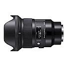 SIGMA 24mm F1.4 DG HSM ART  定焦鏡 ( 公司貨)