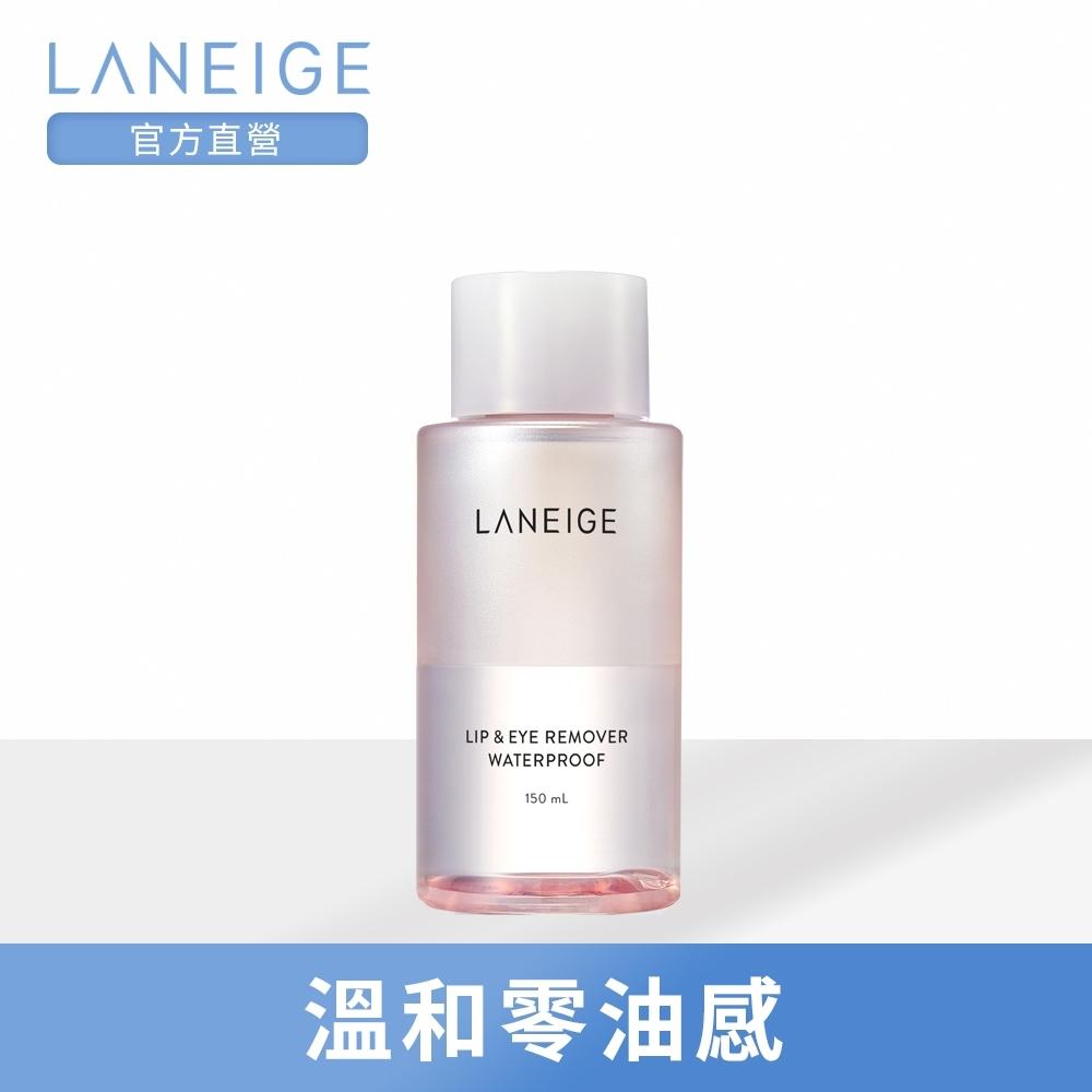 LANEIGE蘭芝 防水眼唇卸妝液150ml