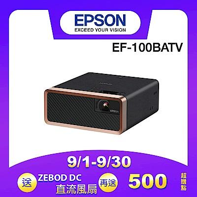 EPSON EF-100BATV 投影機 黑色 內建正版Netflix  熱銷推薦