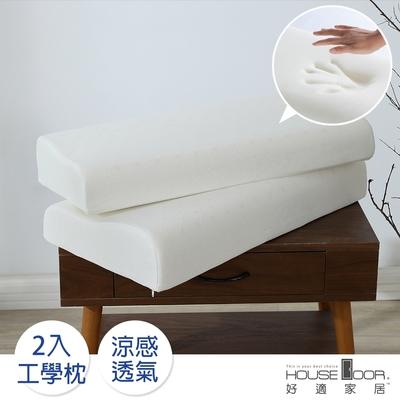 House Door 好適家居 cool涼感PE表布透氣釋壓工學曲線枕2入