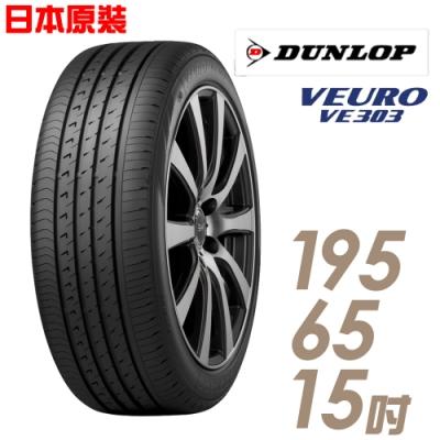 【登祿普】日本製造 VE303_195/65/15吋_舒適寧靜輪胎_一入組(VE303)