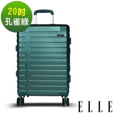 ELLE Olivia 系列-20吋裸鑽刻紋100%純PC行李箱-孔雀綠 EL31251