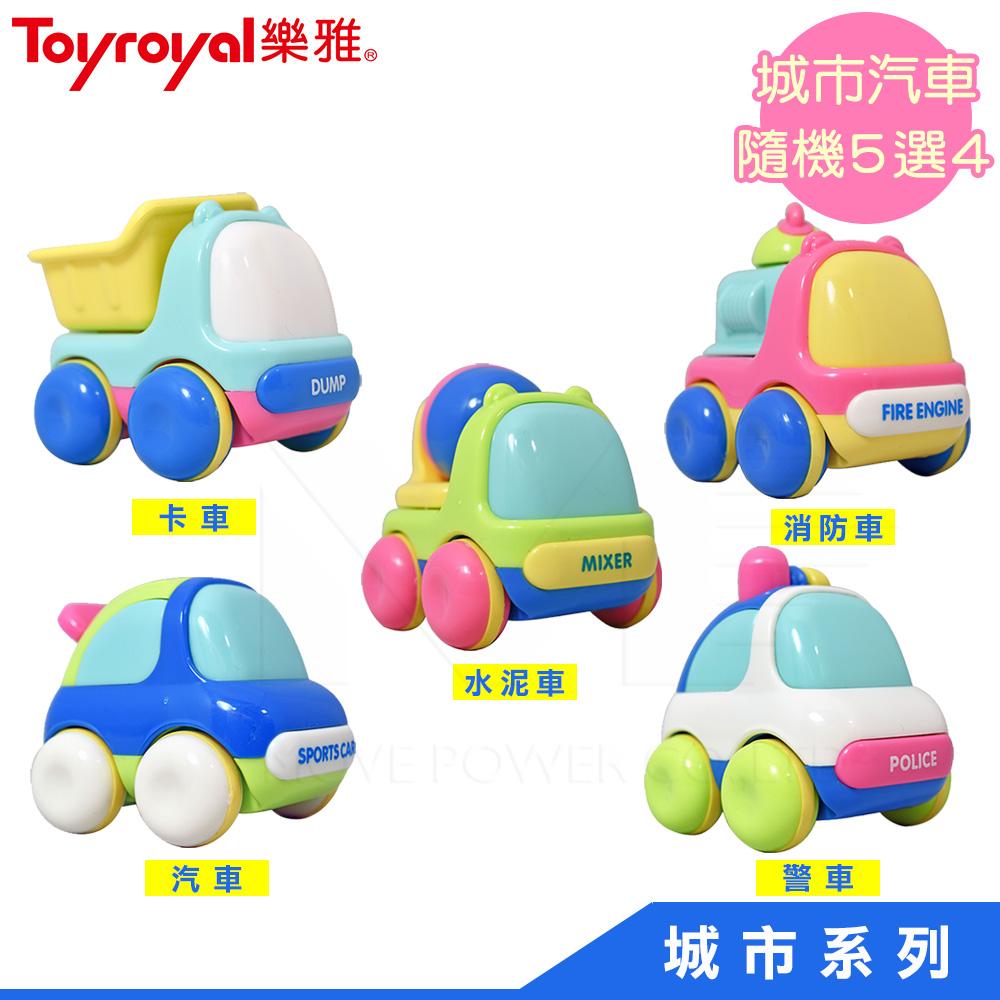 【任選】日本《樂雅 Toyroyal》城市系列-車車玩具四件組(隨機出貨4款)