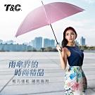 T&C 23吋超輕量時尚貴婦直傘-金粉色(晴雨兩用/超防潑水/抗UV) 23243T-GP