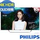 [無卡分期-12期]飛利浦 65吋 4K聯網 OLED液晶顯示器 65OLED873