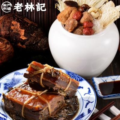 預購【南門市場老林記】百分百真食選 2菜 (素食年菜.蘋果日報年菜)
