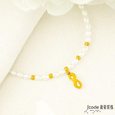 J'code真愛密碼 無限黃金/天然珍珠手鍊
