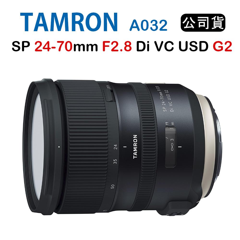 Tamron SP 24-70mm F2.8 VC G2 A032(公司貨)