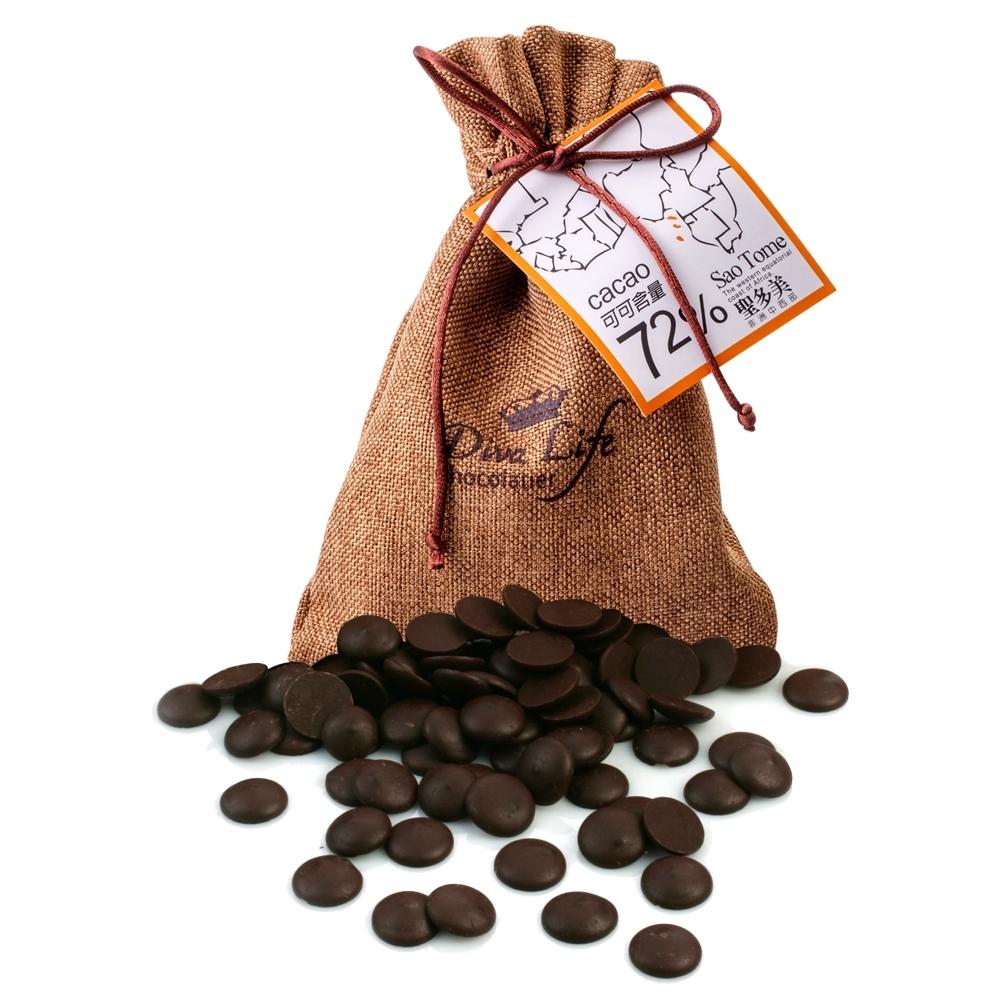 Diva Life 聖多美72%黑巧克力鈕扣(90g)