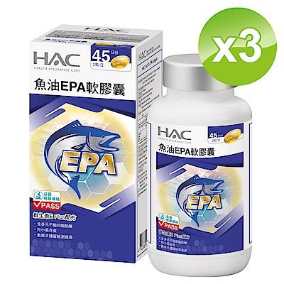 【永信HAC】 魚油EPA軟膠囊 (90粒/瓶;3瓶組)