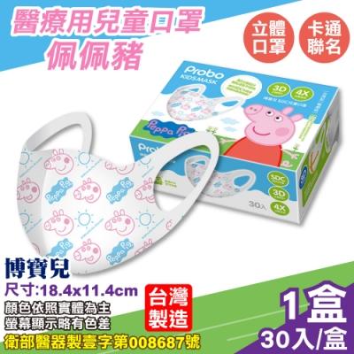 博寶兒 兒童3D立體醫療口罩(18.4x11.4cm)-佩佩豬(30入/盒)