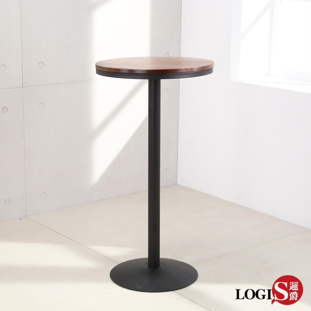 LOGIS 工業高吧桌 實木桌 小圓桌 高腳桌 酒吧桌