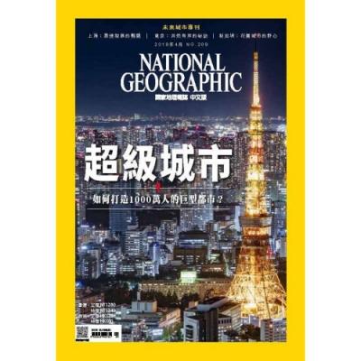 國家地理雜誌中文版(一年12期)年度特殺方案