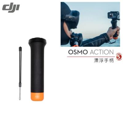 DJI Osmo Action 漂浮手柄(公司貨)