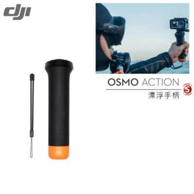 DJI Osmo Action 漂浮手柄(先創公司貨)