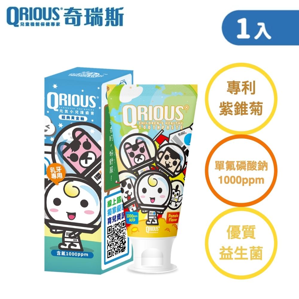 奇瑞斯 兒童牙膏 黃金柚口味60g(含氟1000ppm)