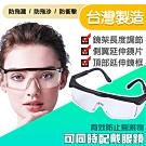 伸縮防護眼鏡 一組6入