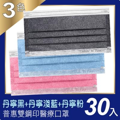 普惠醫工 成人醫療口罩-丹寧黑+丹寧淺藍+丹寧粉(30片入x3盒)