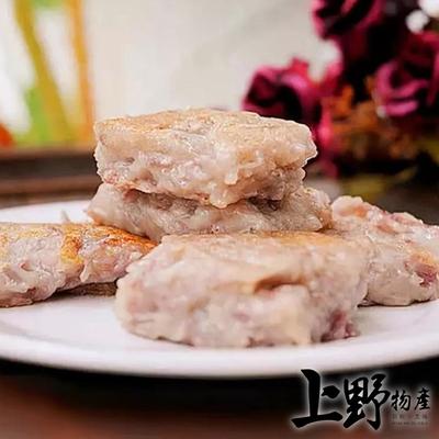 【上野物產】古早味水晶芋頭粿(600g±10%/4片/包)x18包