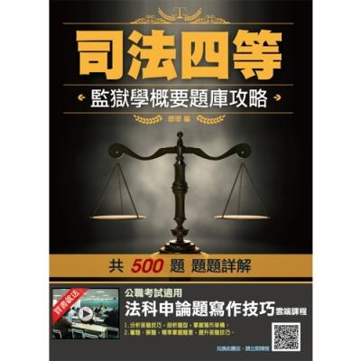 2019年監獄學概要題庫(司法特考四等適用)(E048J19-1)