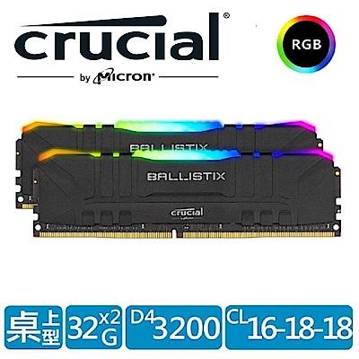 美光 Crucial Ballistix 炫光RGB D4 3200/64G(32G*2) 黑 雙通