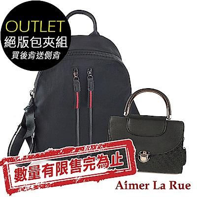Aimer La Rue 真皮尼龍後背包贈編織手提側背包-素面雙拉鍊款(黑色)