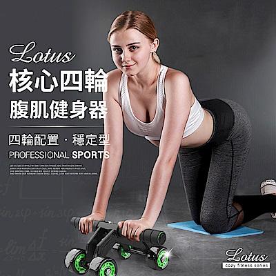 健腹輪 練肌瘦腹四輪型穩定健美輪 送跪墊與彈力拉繩 LOTUS 螢光綠