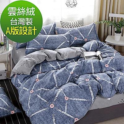 La Lune 台灣製經典超細雲絲絨單人床包枕套2件組 至尊.美