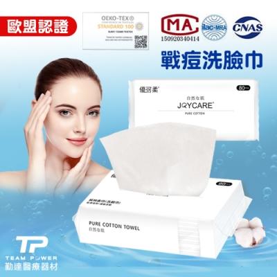 勤達歐盟認證戰痘洗臉巾-加厚加大款乾濕兩用巾80抽/包