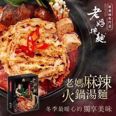 (任選) 老媽拌麵 麻辣火鍋湯麵  135gX1入/盒 (五辛素)