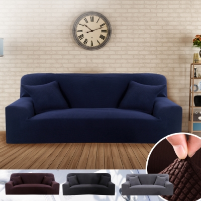 日創優品 升級加厚針織玉米粒彈力組合沙發套 1+2+3人沙發